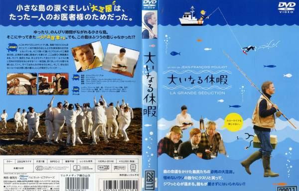[DVD洋]大いなる休暇 LA GRANDE SEDUCTION|中古DVD【中古】