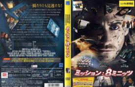 (日焼け)[DVD洋]ミッション:8ミニッツ/中古DVD【中古】