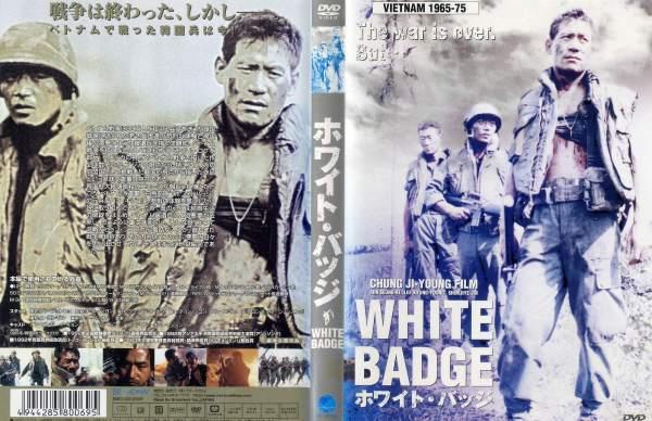 [DVD洋]ホワイト バッジ WHITE BADGE [字幕]|中古DVD[韓国ドラマ/アジア]【中古】(AN−SH201505)(AN-SH201609)【ポイント10倍♪10/19-20時〜10/29-10時迄】