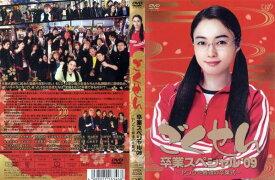 (日焼け)[DVD邦]ごくせん 卒業スペシャル'09 ヤンクミ最後の卒業式/中古DVD【中古】