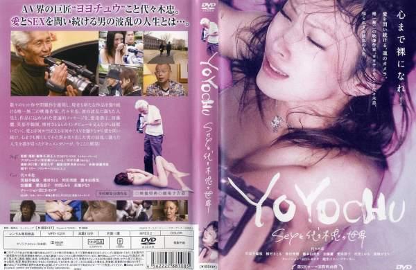(日焼け)[DVD邦]YOYOCHU SEXと代々木忠の世界 中古DVD【中古】(AN-SH201711)
