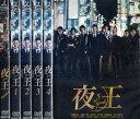 (日焼け)夜王 yaoh 0〜5 (全6枚)(全巻セットDVD)/中古DVD[邦画TVドラマ]【中古】
