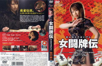"[DVD,""女孩战斗瓷砖转让女人谢谢 [艾狭,是的我用 DVD"