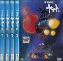 宇宙戦艦ヤマト 3 III 1〜5 (TV 3作目)(全5枚)(全巻セットDVD)/中古DVD[アニメ/特撮DVD]【中古】(A201511)(A201603)...