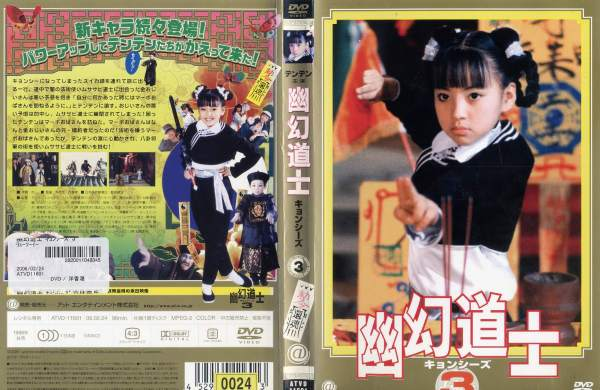 (日焼け)[DVD洋]幽幻道士 キョンシーズ 3/中古DVD【中古】
