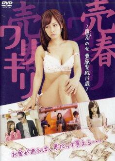 [DVD邦]卖春warikiri匿名的女人栗原梨子绘画19岁[检查所有的小岛]/新货DVD(新货原始封)