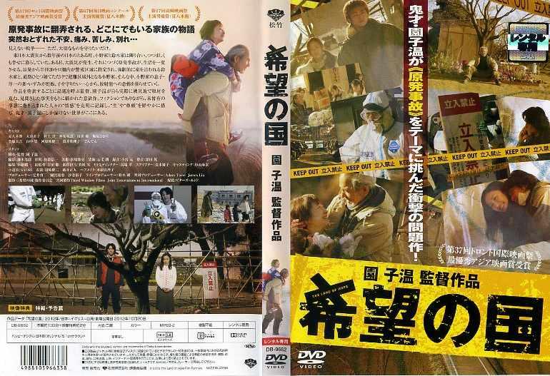 (日焼け)[DVD邦]希望の国/DVD[監督:園子温][夏八木勲]【中古】(AN-SH201705)