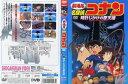 [DVDアニメ]劇場版 名探偵コナン 時計じかけの摩天楼/中古DVD【中古】