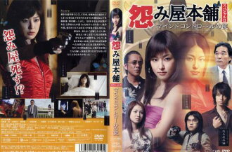 DVD k. uramiya honpo Special II mind control trap / used DVD's