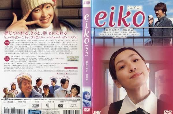 (日焼け)[DVD邦]eiko エイコ [麻生久美子/沢田研二]]/中古DVD【中古】【ポイント10倍♪8/3-20時〜8/20-10時迄】