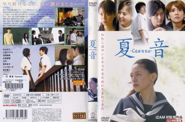 (日焼け)[DVD邦]夏音〜Caonne〜/DVD【中古】【店内ポイント最大10倍★5/11-20時〜5/29-10時迄】