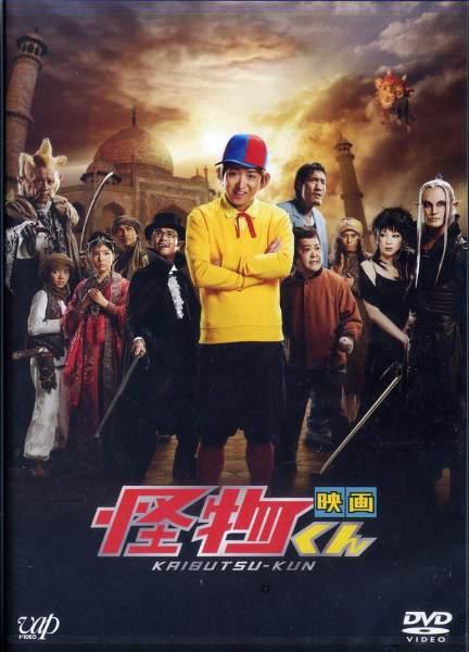 [DVD邦]映画 怪物くん KAIBUTSU-KUN/新古DVD【ポイント10倍♪8/3-20時〜8/20-10時迄】