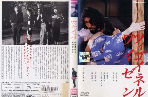 [DVD邦]ツィゴイネルワイゼン/中古DVD【中古】(AN-SH201706)