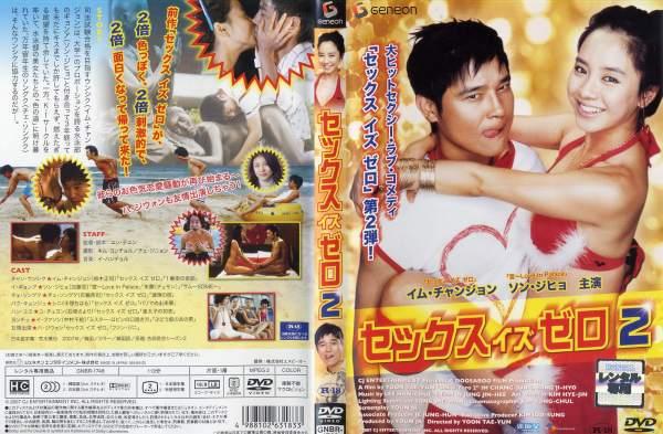(日焼け)[DVD洋]セックス イズ ゼロ 2/中古DVD[韓国ドラマ/アジア]【中古】(AN-SH201704)【ポイント10倍♪7/13-20時〜7/24-10時迄】