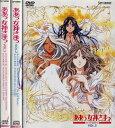 【店内ポイント最大10倍】ああっ女神さまっ OVA 1〜3 (全3枚)(全巻セットDVD)/中古DVD[アニメ/特撮DVD]【中古】(AN-S…