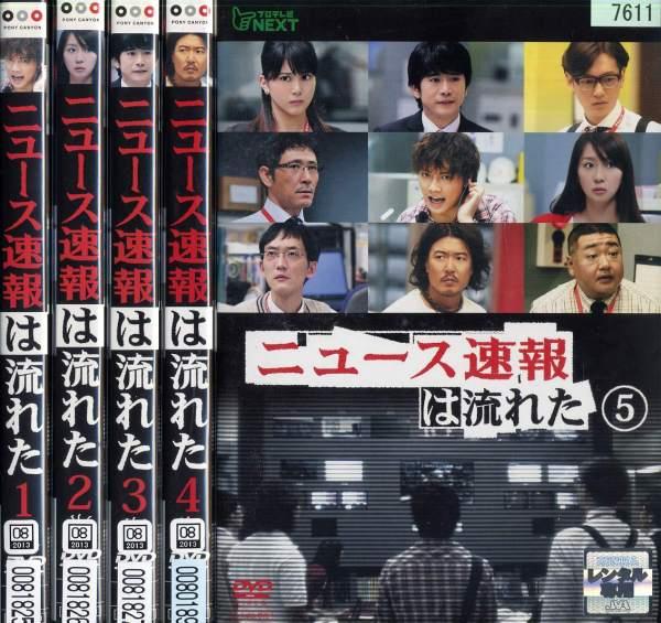 (日焼け)ニュース速報は流れた 1〜5 (全5枚)(全巻セットDVD)/中古DVD[邦画TVドラマ]【中古】【ポイント10倍♪9/14-20時〜9/26-10時迄】