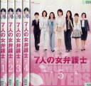 (日焼け)7人の女弁護士 2008年版 1〜5 (全5枚)(全巻セットDVD)/中古DVD[邦画TVドラマ]【中古】【P10倍♪10/4(金)20…
