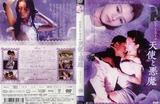 维维安苏 [1 DVD] 天使与魔鬼 [字幕] 用 DVD (-SH201511)