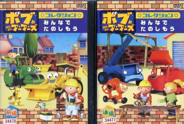 (日焼け)ボブとはたらくブーブーズ コレクション みんなで たのしもう 前編 後篇 (全2枚)(全巻セットDVD)/中古DVD[アニメ/特撮DVD]【中古】
