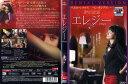 【店内ポイント最大10倍】[DVD洋]エレジー (2008年) [ペネロペ クルス]/中古DVD【中古】(AN-SH201509)(AN-SH201608)【期...