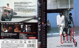 [DVD邦]チンピラ TWO PUNKS/中古DVD【中古】【P10倍♪7/3(金)20時〜7/13(月)10時迄】