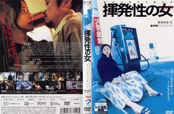 [DVD邦]揮発性の女/中古DVD【中古】【ポイント10倍♪8/3-20時〜8/20-10時迄】
