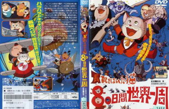 80 days DVD anime puss laps around the world and used DVD