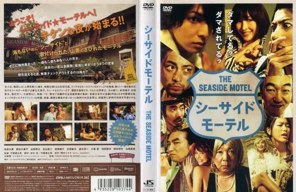 [DVD邦]シーサイドモーテル THE SEASIDE MOTEL/中古DVD【中古】