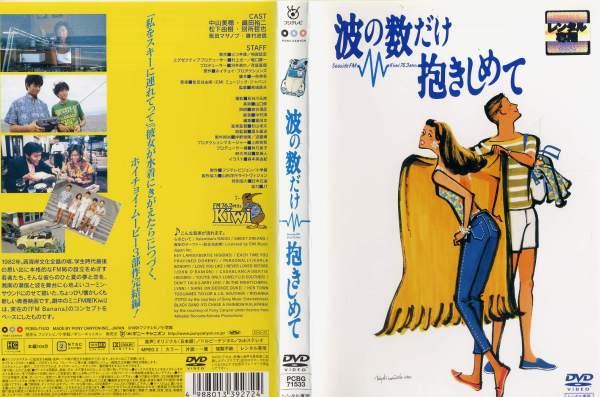 (日焼け)[DVD邦]波の数だけ抱きしめて/中古DVD【中古】【店内ポイント最大10倍★5/11-20時〜5/29-10時迄】