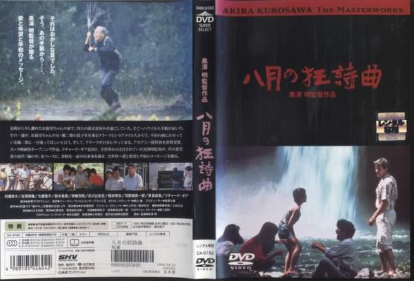 [DVD邦]八月の狂詩曲(ラプソディー) /DVD【中古】
