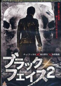 [DVD邦]黑色脸2[chiefiyoru/山口祥行/小泽和义]/新货DVD