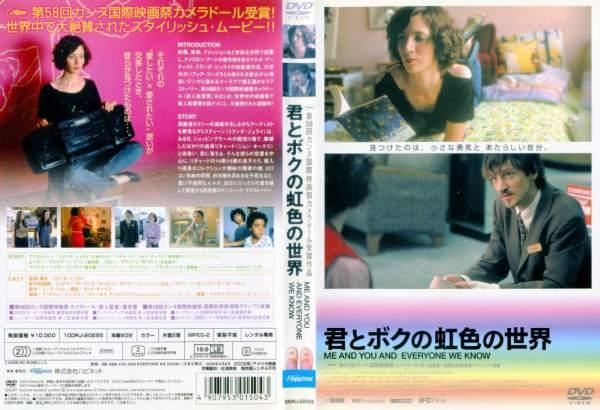 [DVD洋]君とボクの虹色の世界/DVD(AN-SH201411)【中古】(AN-SH201602)(AN-SH201607)