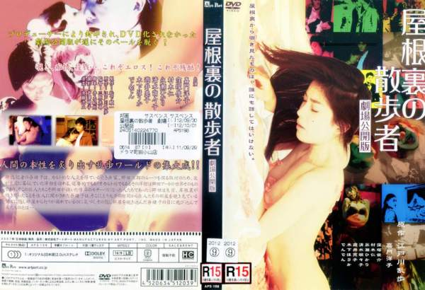 [DVD邦]屋根裏の散歩者 劇場公開版/中古DVD[嘉門洋子]【中古】(AN-SH201607)