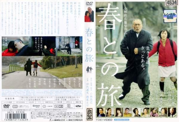 [DVD邦]春との旅/中古DVD【中古】【ポイント10倍♪8/3-20時〜8/20-10時迄】