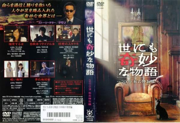 [DVD邦]世にも奇妙な物語 2009秋の特別編/中古DVD【中古】(AN-SH201711)