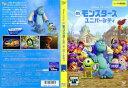 (日焼け)[DVDアニメ]モンスターズ ユニバーシティ [ディズニー ピクサー]/中古DVD【中古】