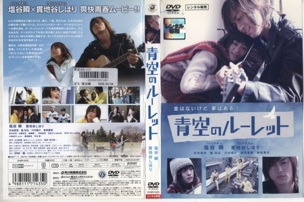 [DVD邦]青空のルーレット/中古DVD【中古】【ポイント10倍♪8/3-20時〜8/20-10時迄】