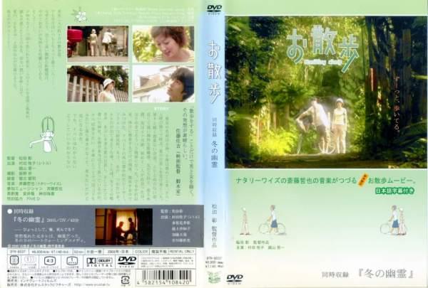 [DVD邦]お散歩/冬の幽霊/中古DVD(AN-SH201410)【中古】(AN-SH201607)【ポイント10倍♪8/3-20時〜8/20-10時迄】