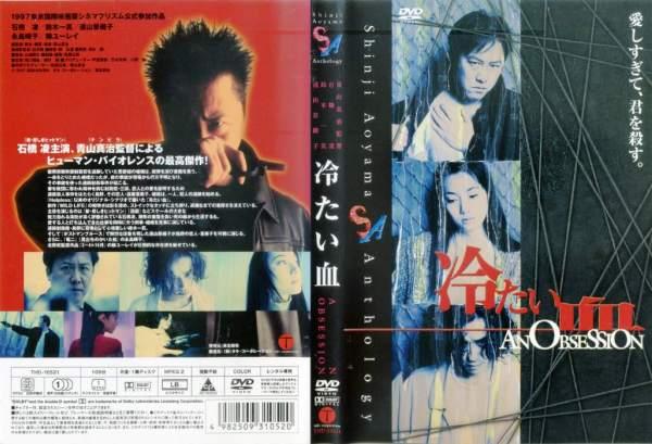 [DVD邦]冷たい血/中古DVD【中古】(AN-SH201607)