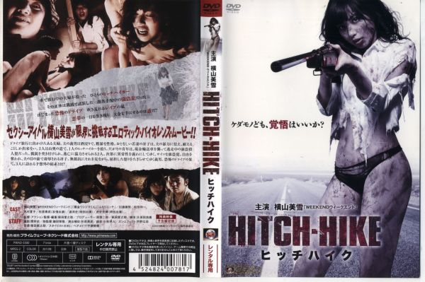 [DVD邦]HITCH−HIKE ヒッチハイク/中古DVD【中古】【店内ポイント最大10倍】【期間限定★3/16-20時〜4/2-10時迄】