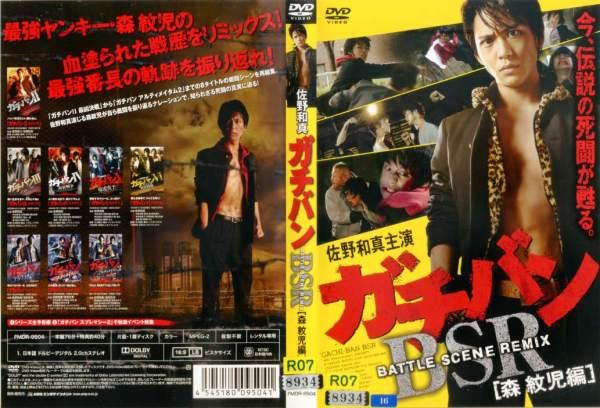 (日焼け)[DVD邦]ガチバン BATTLE SCENE REMIX 森紋児編 [佐野和真]/中古DVD【中古】【ポイント10倍♪8/3-20時〜8/20-10時迄】