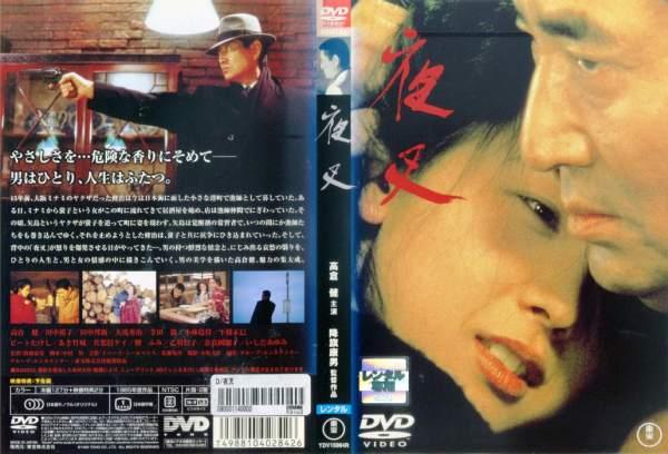 [DVD邦]夜叉/中古DVD【中古】(AN-SH201607)【店内ポイント最大10倍】【期間限定★2/23-20時〜3/12-10時迄】