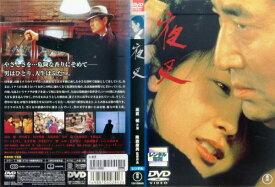 [DVD邦]夜叉 やしゃ [高倉健]/中古DVD【中古】