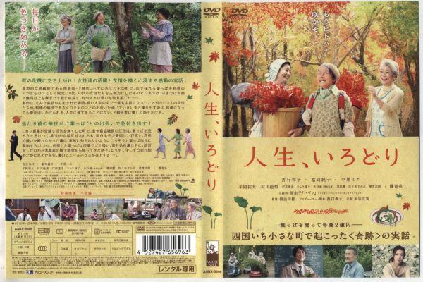 [DVD邦]人生、いろどり/中古DVD【中古】