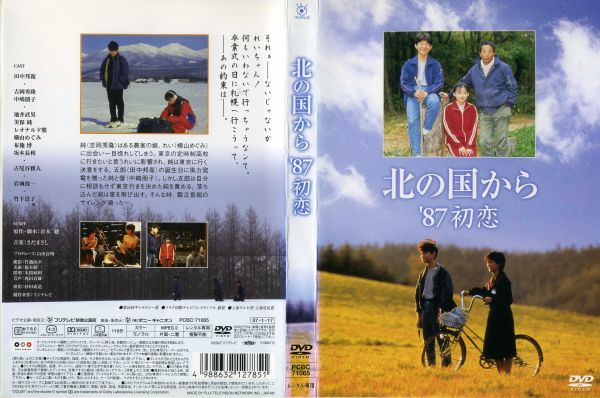 (日焼け)[DVD邦]北の国から'87初恋/中古DVD【中古】(AN-SH201706)【店内ポイント最大10倍】【期間限定★2/23-20時〜3/12-10時迄】