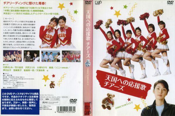 [DVD邦]天国への応援歌 チアーズ/DVD(AN-SH201411)【中古】(AN-SH201607)