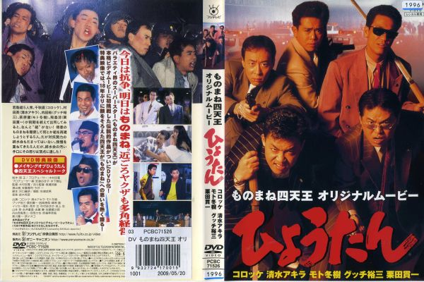 (日焼け)[DVD邦]ものまね四天王 オリジナルムービー ひょうたん/中古DVD【中古】[RE1801]