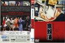 [DVD邦]無頼漢/中古DVD【中古】(AN-SH201606)(AN-SH201607)