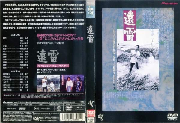 [DVD邦]遠雷/中古DVD(AN-SH201501)【中古】