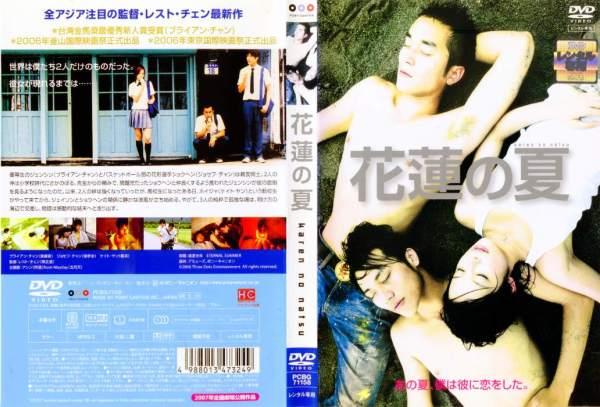 [DVD洋]花蓮の夏 karen no natsu [字幕]/中古DVD【中古】(AN-SH201705)